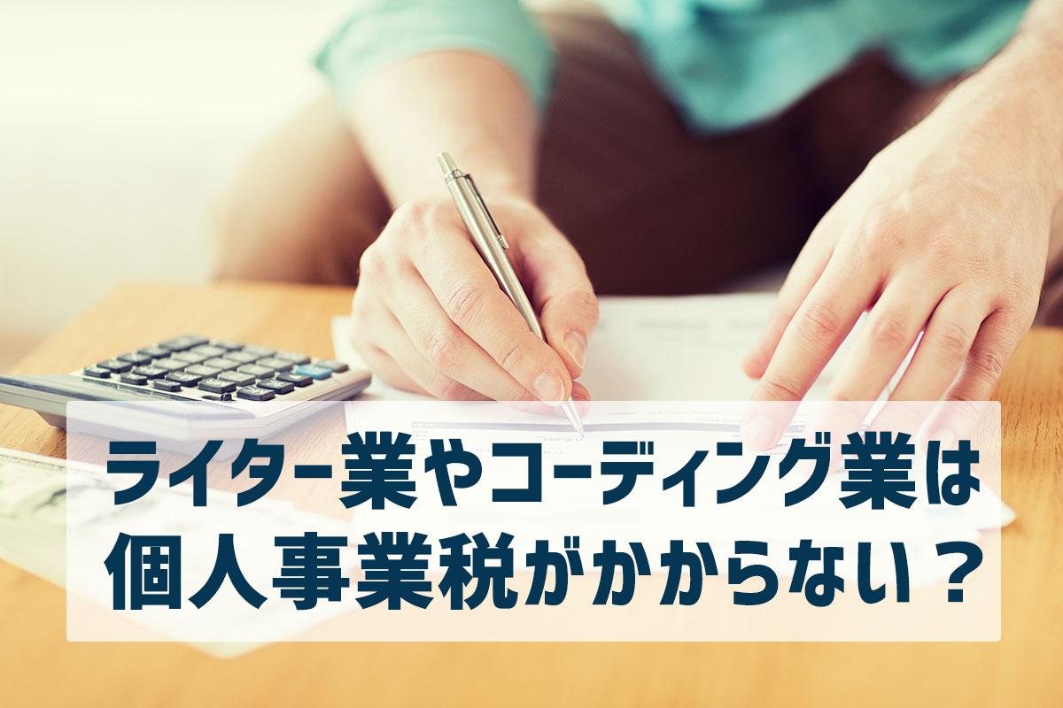 個人事業税を計算する個人事業主