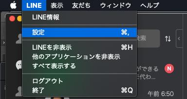 Mac版LINEの設定メニュー