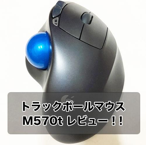 M570t