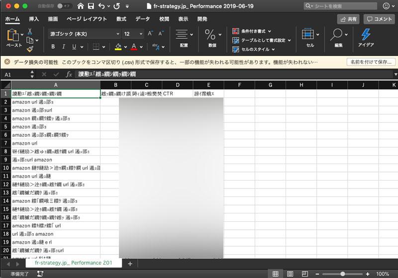 Mac版ExcelでCSVファイルを開いた時の文字化け