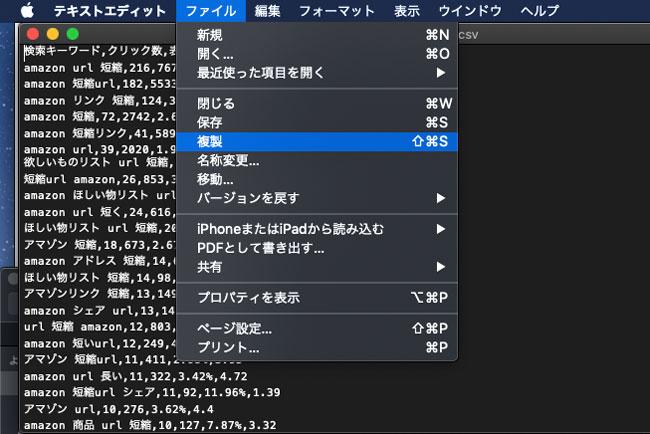 CSVファイルをテキストエディットで複製