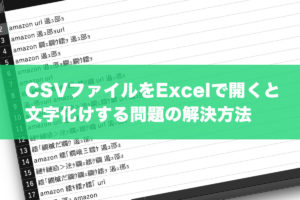 MacでCSVファイルをExcelで開くと文字化けする問題を解決する方法