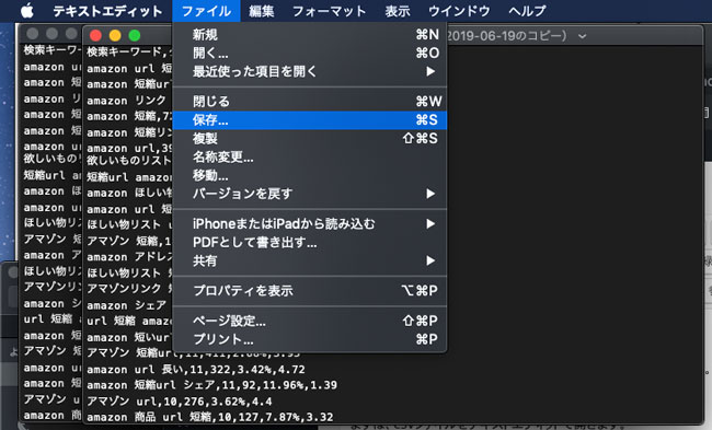 テキストエディットで複製したCSVファイルを保存