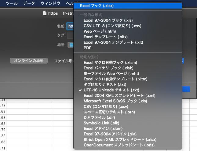 CSVのファイル形式をExcelに変更