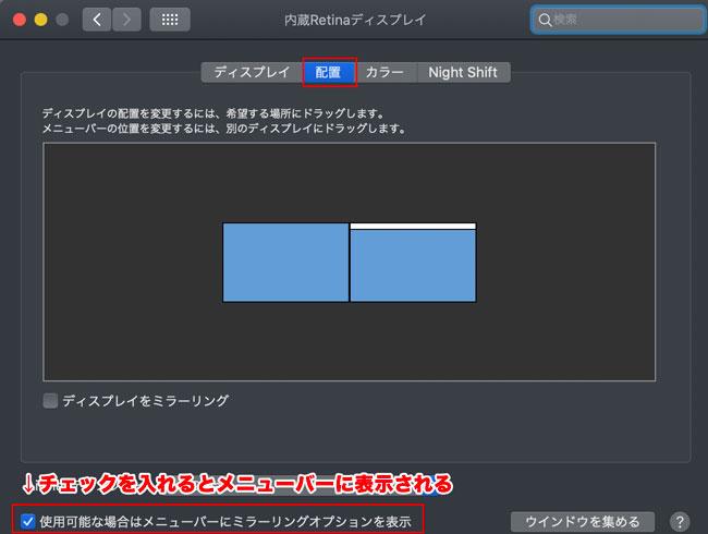Macのミラーリングオプション