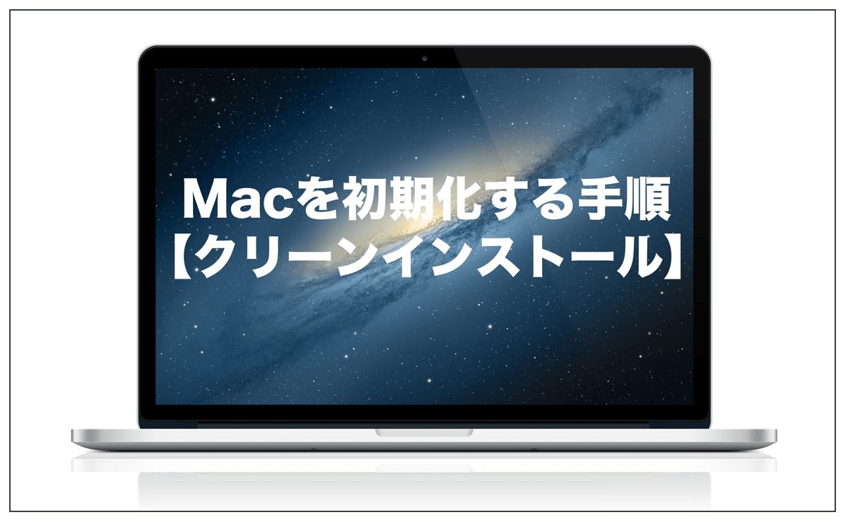 Macを初期化(クリーンインストール)する手順