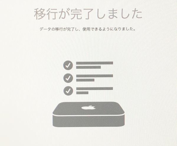 新Macへデータの移行が完了