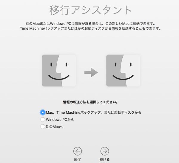 Macの移行アシスタントで情報を転送する方法を選択