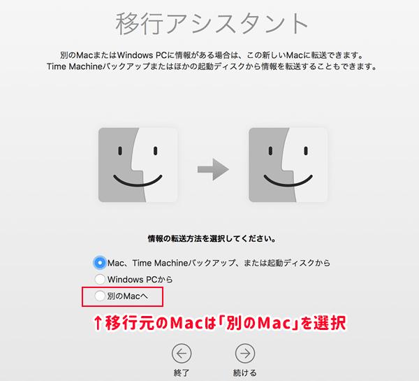 移行元のMacで情報の転送方法を選択