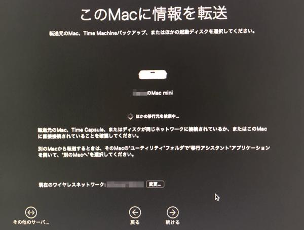 移行先のMacに情報を転送