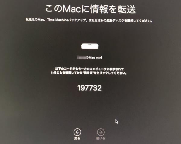 移行先のMacに表示されているセキュリティコード