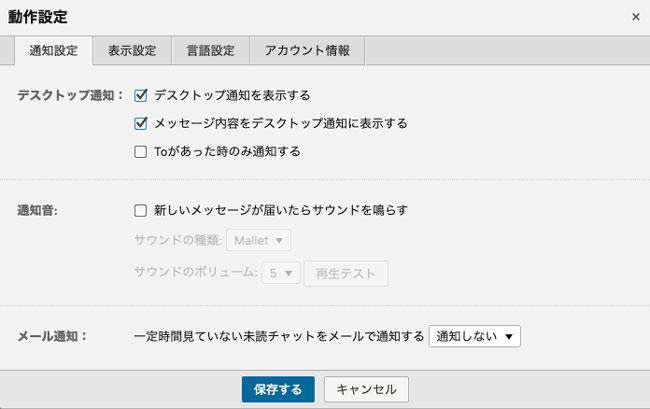 ChatWorkの動作設定
