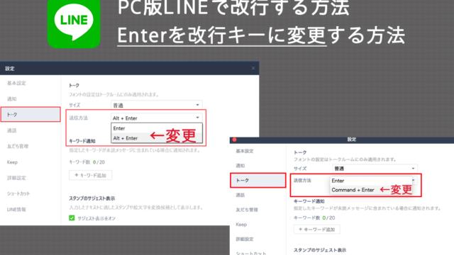 PC版LINEで改行する方法、「Enterで改行」に変更する方法【Windows / Macでの設定方法を解説】