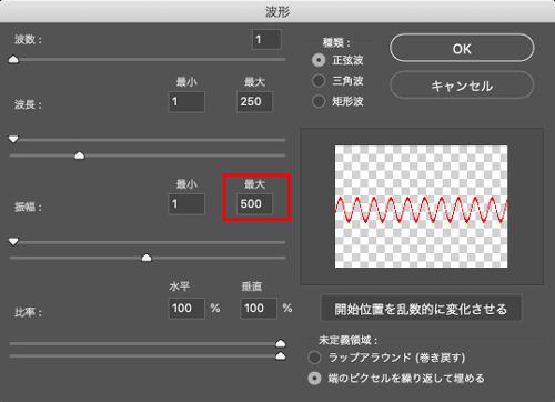 Photoshopで波形の幅が大きい波線を作る