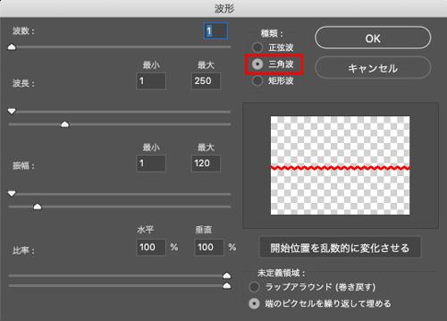 Photoshopの波形の数値を三角波に変更