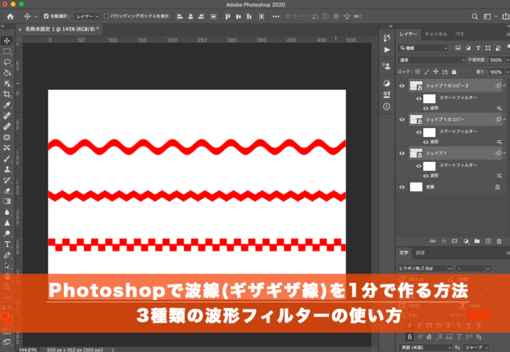 Photoshopで波線(ギザギザ線)を1分で作る方法、3種類の波形フィルターの使い方