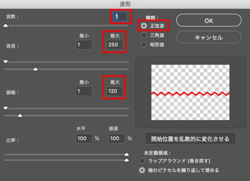 Photoshopのフィルターで波形の数値を変更する