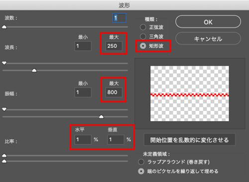 Photopshopで四角が上下交互になる線の設定の仕方