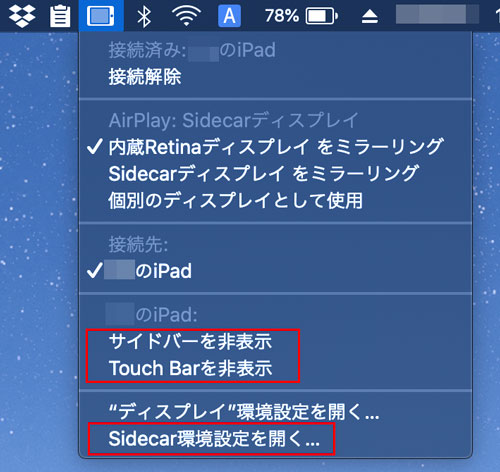 iOSのSidecarのサイドバー・Touch Barの表示設定