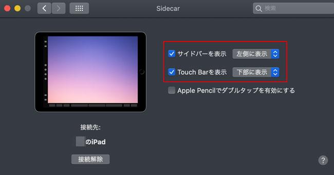 iOSのSidecarのサイドバー・Touch Barの表示位置設定