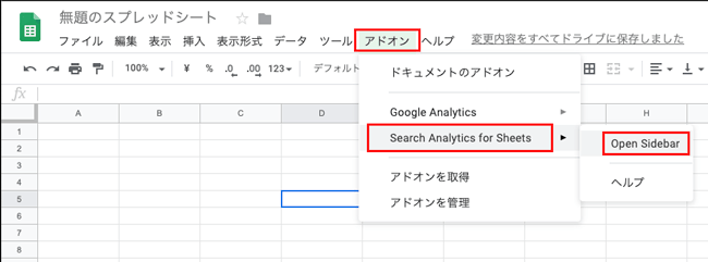 スプレッドシートでSearch Analytics for Sheetsを開く