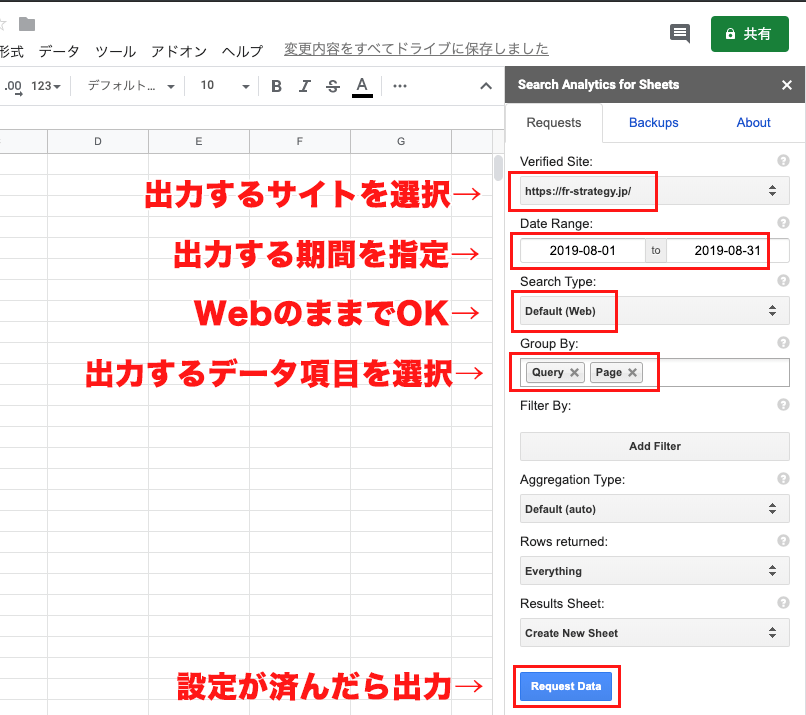 Search Analytics for Sheetsの設定方法