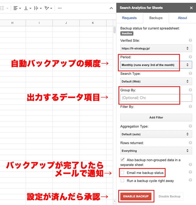 Search Analytics for Sheetsの自動バックアップ設定