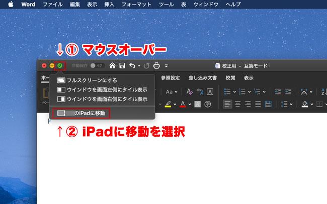 フルスクリーンボタンからiPadにファイルを移動