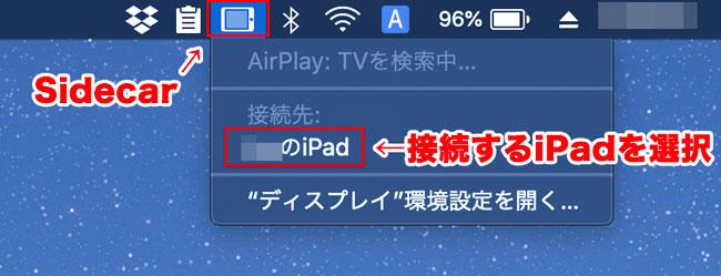 iOSのSidecarの設定