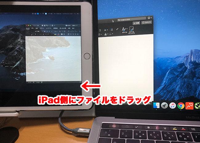 MacからiPadにファイルを移動