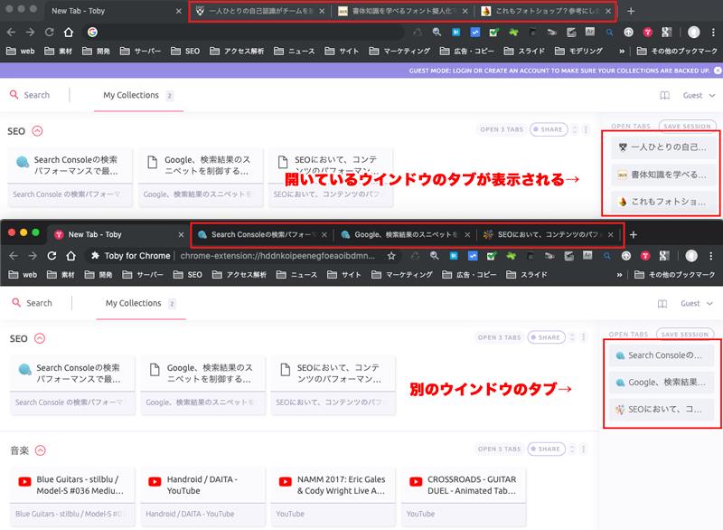Chrome拡張機能 Tobyの使い方