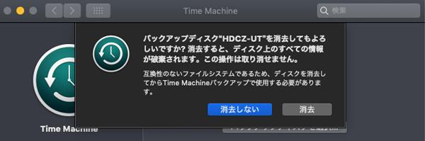 MacのTime Machineでバックアップを取るためにハードディスクの中身を消去