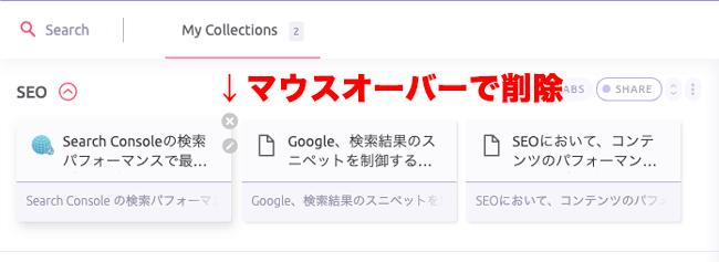 Chrome拡張機能 Tobyでタブを削除