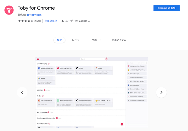 Chrome拡張機能 Toby for Chrome