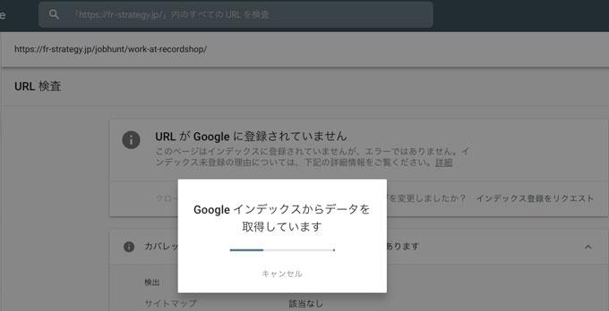 URL検査ツールでURLを検査