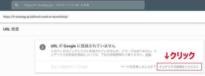 Googleサーチコンソールでインデックス登録をリクエスト