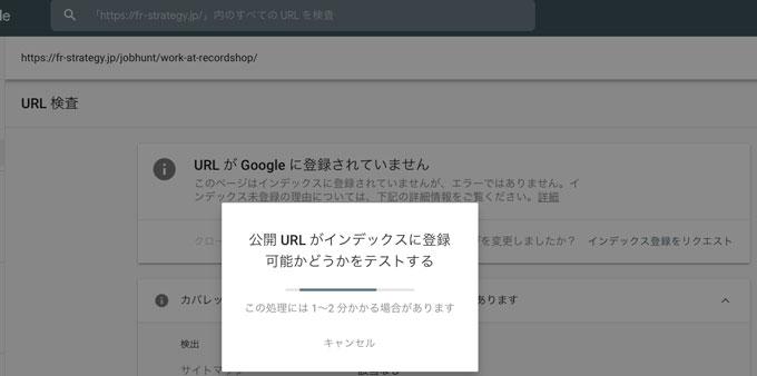 Googleサーチコンソールのインデックス登録のリクエスト処理中の画面