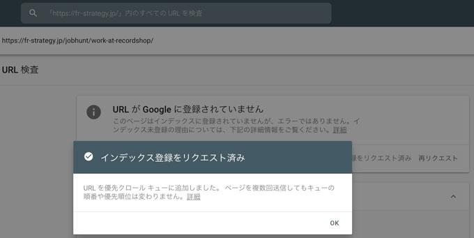 Googleサーチコンソールのインデックス登録リクエストの完了画面