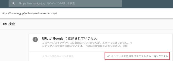 Googleサーチコンソールのインデックス登録をリクエスト済みの画面