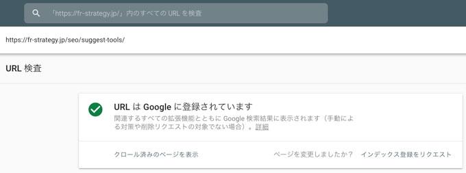 GoogleサーチコンソールのURL検査の画面