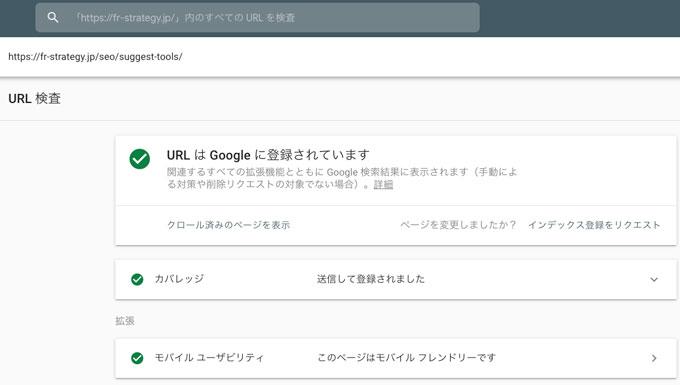 GoogleサーチコンソールのURL検査の結果画面