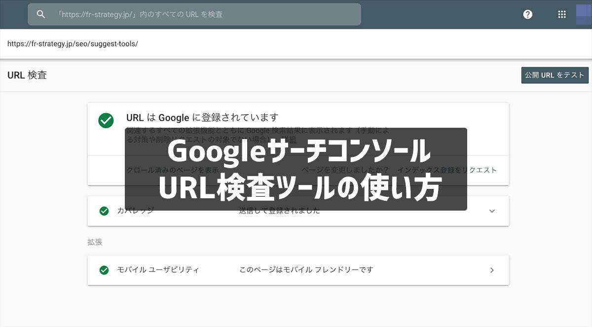 GoogleサーチコンソールのURL検査ツールの使い方