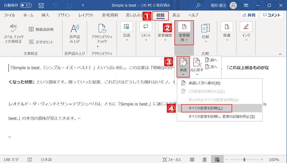 Wordで変更履歴を削除(表示しない)する保存方法
