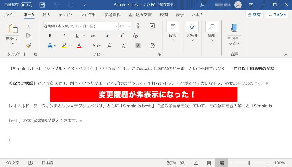Wordで変更履歴の削除(表示しない)する保存方法