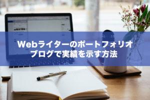 ブログをポートフォリオにして実績にする、Webライターの実績の作り方