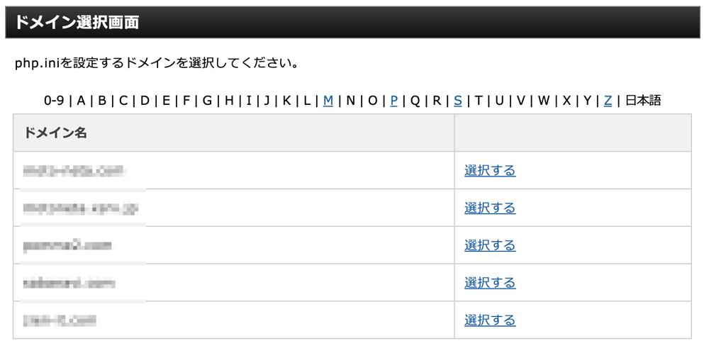 XサーバーのPHP.ini設定で変更を行うドメインを選択