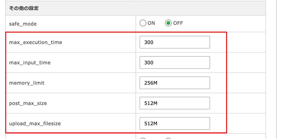 XサーバーのPHP.iniで容量を拡張する設定