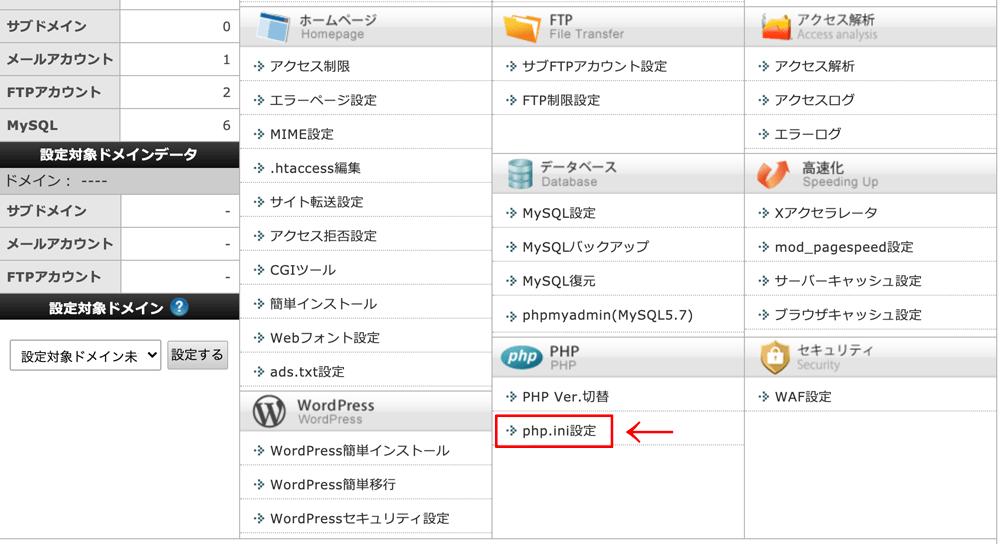 レンタルサーバー・XサーバーのPHP.iniの設定