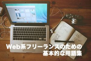 Web系フリーランス-用語
