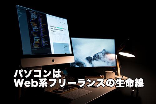 Web系フリーランスになるなら、そこそこスペックの高いパソコンを買うべき理由